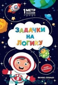Задачки на логику : полет в космосе : книжка-гармошка