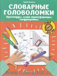 Словарные головоломки : кроссворды, слова-трансформеры, шифрограммы