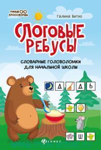 Слоговые ребусы : словарные головоломки для начальной школы