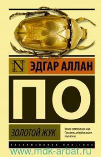 Золотой жук : сборник