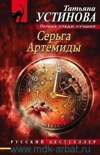 Серьга Артемиды : роман