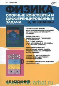 Физика : опорные конспекты и дифференцированные задачи : 9-10-й классы