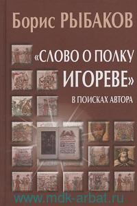 «Слово о полку Игореве». В поисках автора