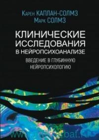 Клинические исследования в нейропсихоанализе. Введение в глубинную нейропсихологию