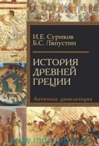 История Древней Греции : учебное пособие для исторических факультетов вузов