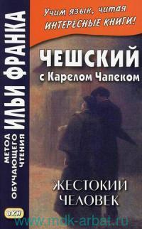 Чешский с Карелом Чапеком. Жестокий человек. «Стыдные рассказы» = Surovec. Trapne povidky / K. Capek