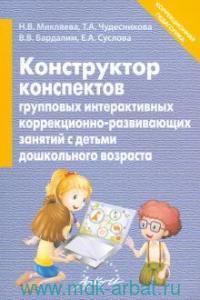 Конструктор конспектов групповых интерактивных коррекционно-развивающих занятий с дошкольниками : методическое пособие