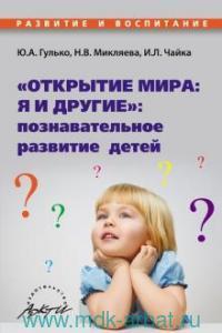 «Открытие мира: я и другие» : познавательное развитие ребенка