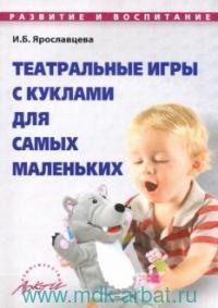 Театральные игры с куклами для самых маленьких : методическое пособие