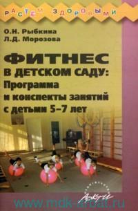 Фитнес в детском саду : программа и конспекты занятий с детьми 5-7 лет