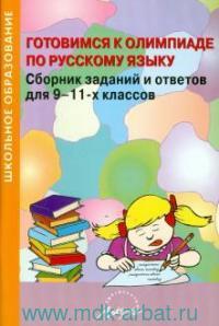 Готовимся к олимпиаде по русскому языку : сборник заданий и ответов для 9-11-го классов