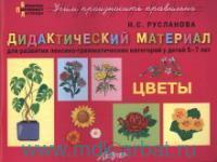 Дидактический материал для развития лексико-грамматических категорий у детей 5-7 лет : Цветы