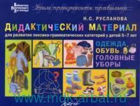 Дидактический материал для развития, лексико-грамматических категорий у детей 5-7 лет : Одежда. Обувь. Головные уборы