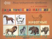 Дидактический материал для развития лексико-грамматических категорий у детей 5-7лет : Животные