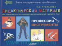 Дидактический материал для развития лексико-грамматических категорий у детей 5-7 лет : Профессии. Инструменты