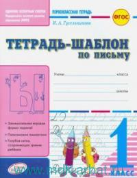 Тетрадь-шаблон по письму : 1-й класс : тетрадь-шаблон (ФГОС)