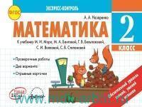 Математика : 2-й класс : отрывные карточки : к учебнику М. И. Моро, М. А. Бантовой, Г. В. Бельтюковой и др. (ФГОС)