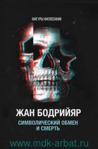 Символический обмен и смерть