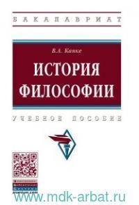 История философии : учебное пособие