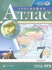 География : 7-й класс : атлас
