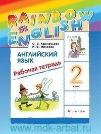 Английский язык : 2-й класс : рабочая тетрадь