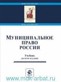 Муниципальное право России : учебник для студентов вузов, обучающихся по направлению подготовки «Юриспруденция»