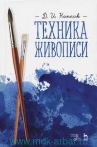 Техника живописи : учебное пособие