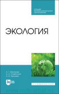 Экология : учебник для СПО