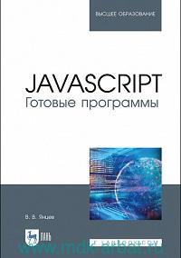 JavaScript. Готовые программы : учебное пособие для вузов