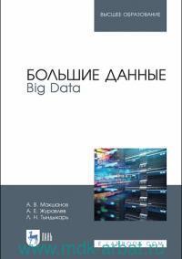 Большие данные. Big Data : учебник для вузов