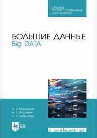 Большие данные. Big Data : учебник для СПО