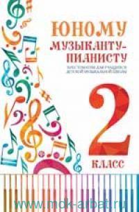 Юному музыканту-пианисту : 2-й класс : хрестоматия для учащихся детской музыкальной школы