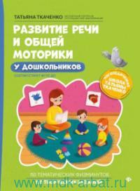 Развитие речи и общей моторики у дошкольников