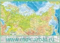 Российская Федерация : политическая карта : М 1:25 500 000. Российская Федерация : физическая карта : М 1:28 000 000 : планшетная карта : артикул Кр734п