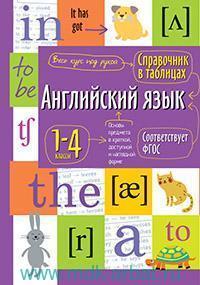 Английский язык : 1-4-й классы : справочная тетрадь в таблицах (соответствует ФГОС)