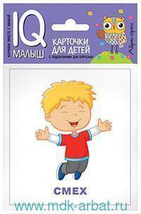 Эмоции : карточки для детей с подсказками для взрослых : для детей самого раннего возраста