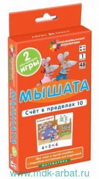 Мышата : счет в пределах 10. Математика : 1 уровень : 48 карточек, 2 игры в одной коробке + подробная инструкция для родителей