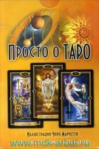 Просто о Таро : 78 карт, книга по гаданию и карта расклада