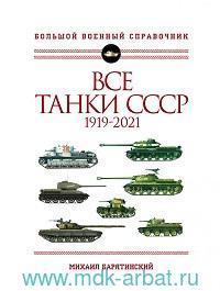 Все танки СССР : 1919-2021 : самоя полная иллюстрированная энциклопедия