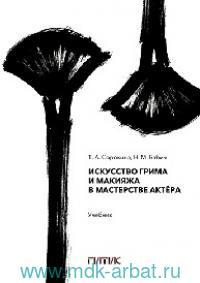Искусство грима и макияжа в мастерстве актёра : учебник