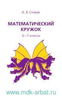 Математический кружок : 6-7-й классы