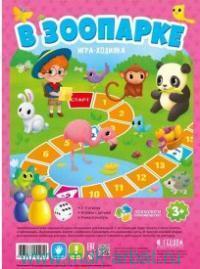 В зоопарке : игра-ходилка