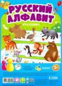 Русский алфавит : игра-ходилка : 3+