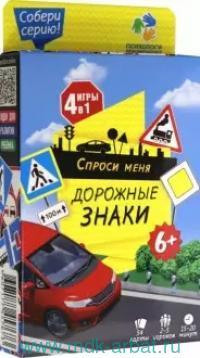 Дорожные знаки : игра карточная