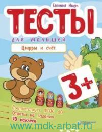 Тесты для малышей. Цифры и счет : 3+ (ФГОС ДО)