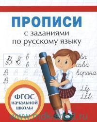 Прописи с заданиями по русскому языку (ФГОС начальной школы)