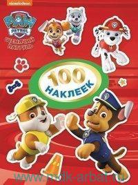 Щенячий патруль : 100 наклеек
