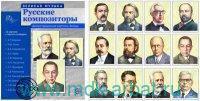 Великая музыка : Русские композиторы : демонстрационные картинки, беседы : 12 картинок с текстом на обороте