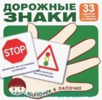 Дорожные знаки : 33 карточки с текстом на обороте