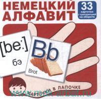 Немецкий алфавит : 33 карточки с транскрипцией на обороте